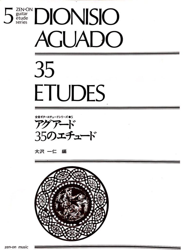 アグアド35のエチュード