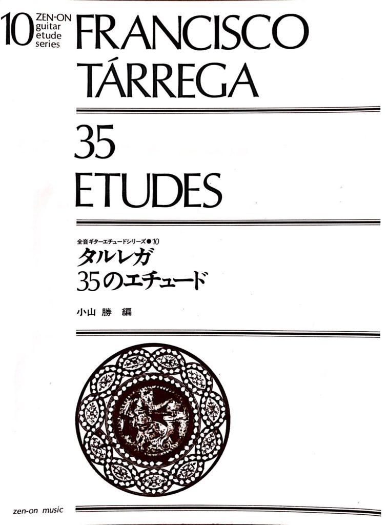 タレガ35のエチュード