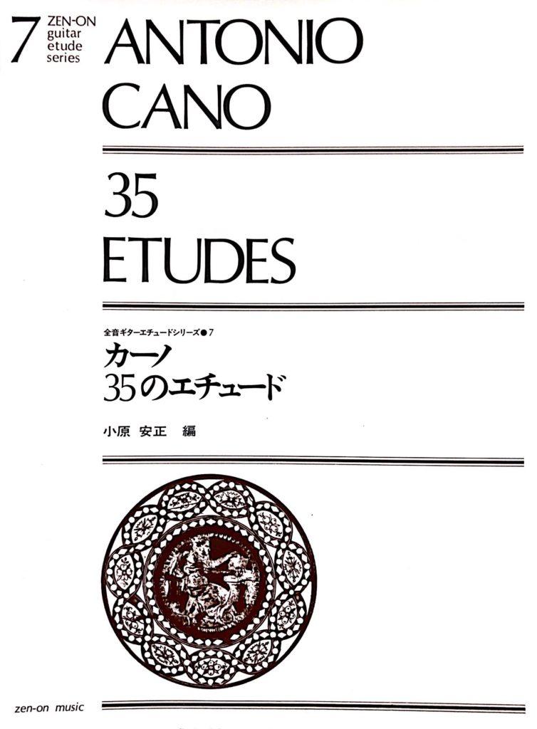 カーノ35のエチュード