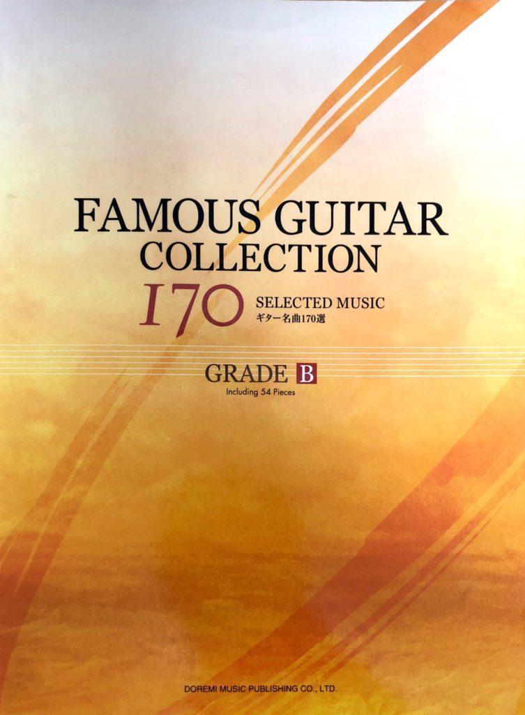ギター名曲170選グレードB