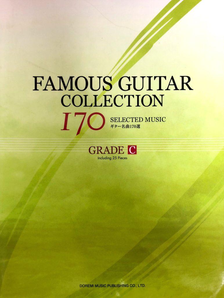 ギター名曲170選グレードC